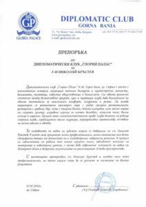 "Дипломатически клуб ""Глория Палас"""