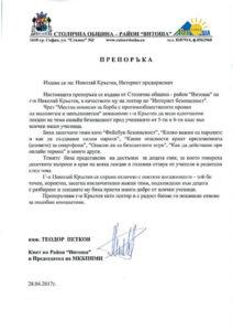 Препоръка от кмета на Витоша