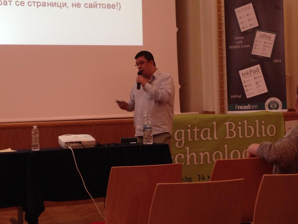 Николай Кръстев - конференция