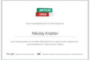 Google Digital Garage Certificate