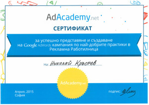Google AdWords Best Practices Certificate
