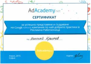 Google AdWords Best Practices Certificate