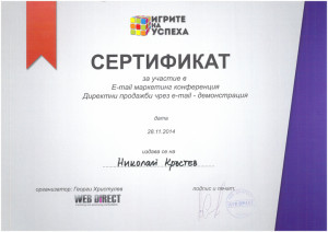 Email Marketing Conference Certificate
