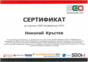 SEO conference 2013 Certificate