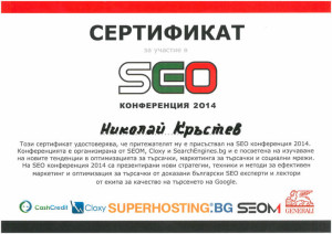 SEO conference 2014 Certificate