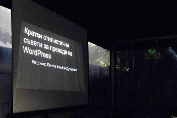 WordPress преводи