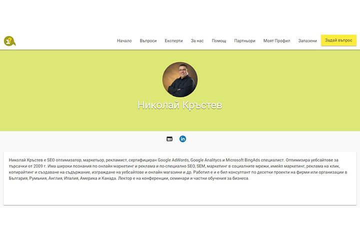 Николай Кръстев - Един Въпрос