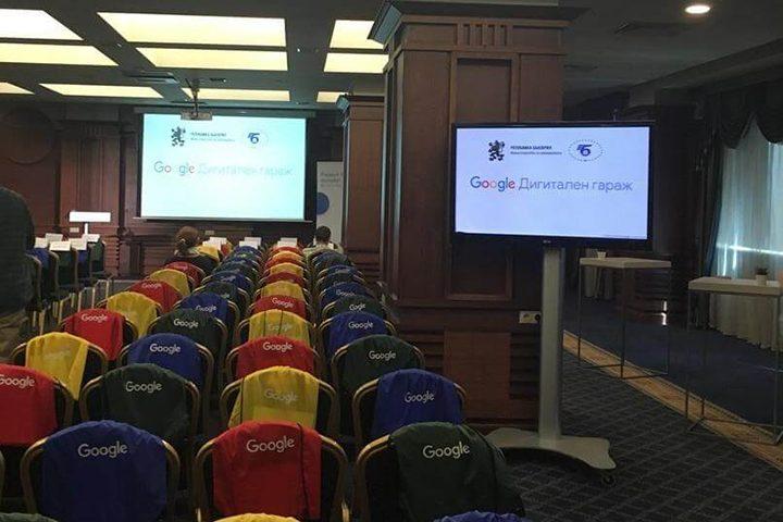 Google Digital Garage 2
